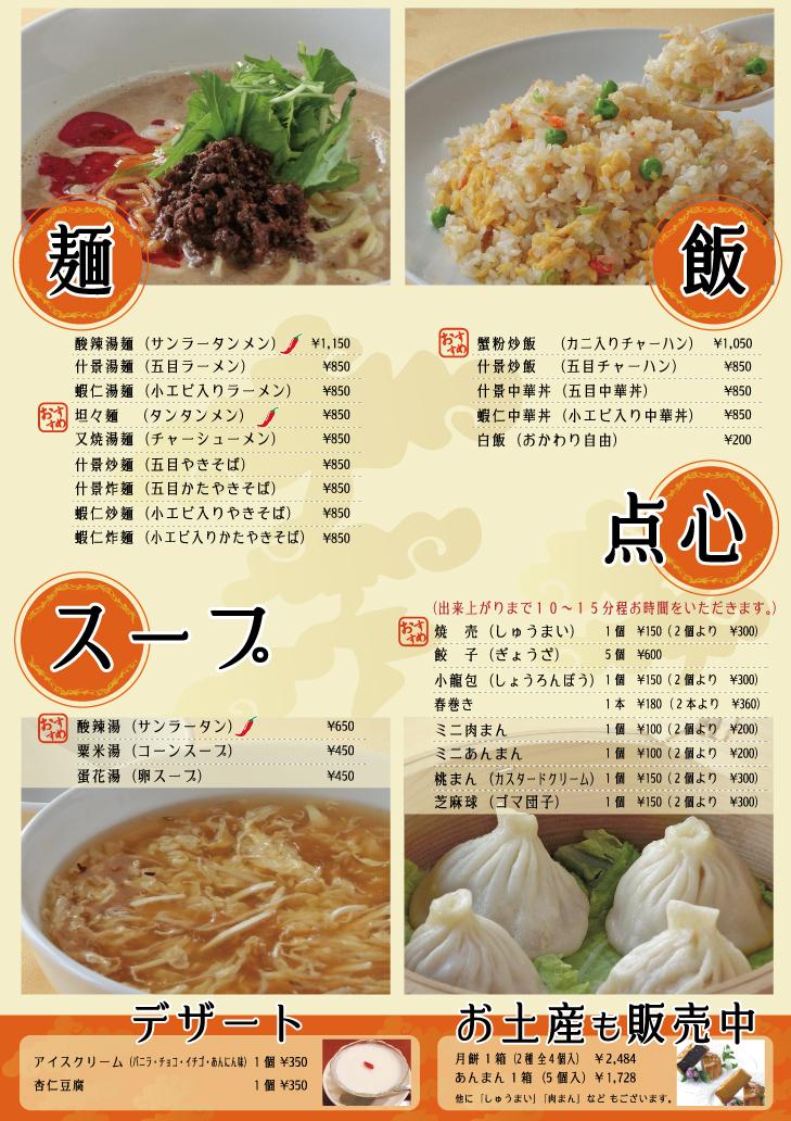 メニュー_麺-飯-スープ-点心-デザート-お土産