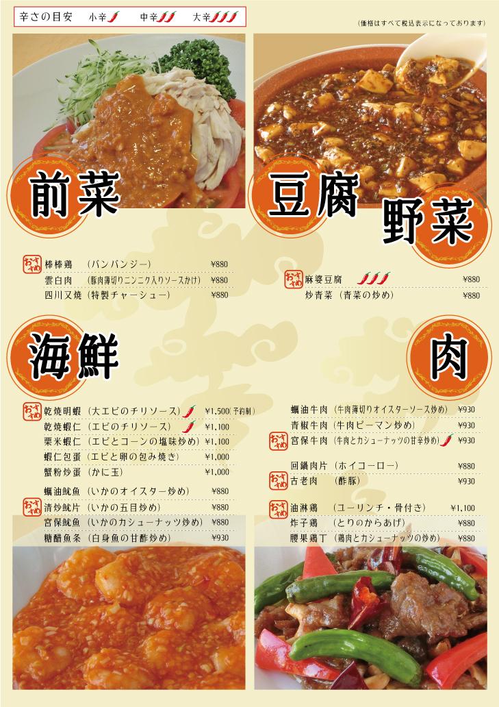 メニュー_前菜-豆腐-野菜-海鮮-肉